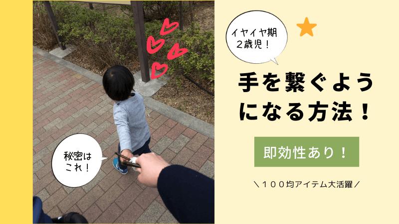手を繋いで歩く子供