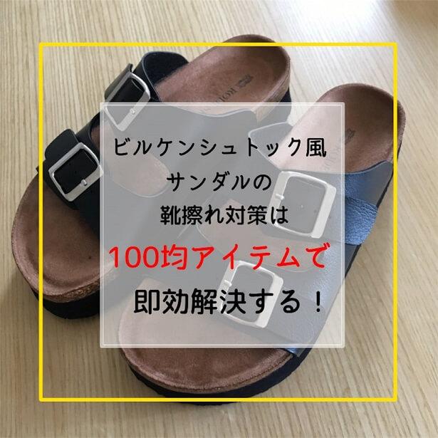 靴擦れするサンダル